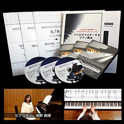 【紹介者特典付き】30日でマスターするピアノ教本&DVD 3弾セット.jpg